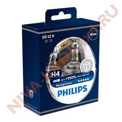 Лампа H4 Philips 60/55+150% Racing Vision, 12342RVS2 (2 лампы Н4) More Brightness